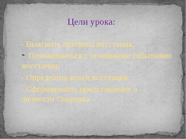 Цели урока: - Выяснить причины восстания; Познакомиться с основными событиями...