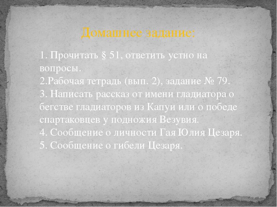 Домашнее задание: 1. Прочитать § 51, ответить устно на вопросы. 2.Рабочая те...