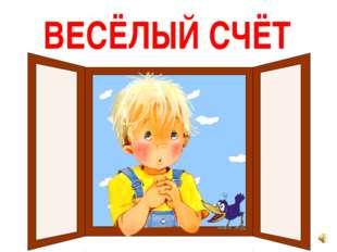 ВЕСЁЛЫЙ СЧЁТ