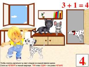 Чтобы считать научиться ты смог следом за кошкой явился щенок Стало их ЧЕТВЕР