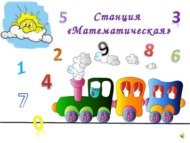 Станция «Математическая» 1