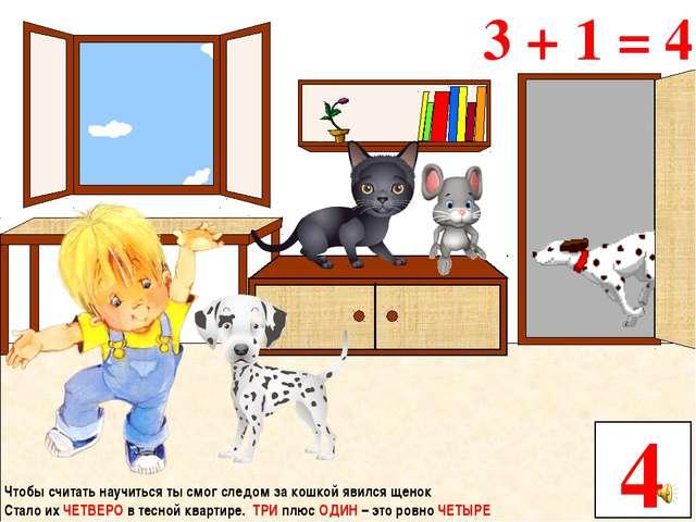 Чтобы считать научиться ты смог следом за кошкой явился щенок Стало их ЧЕТВЕР...