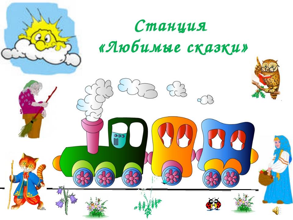 Станция «Любимые сказки»