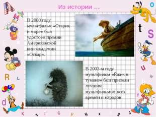 W C S b d E Y g H J K M L F o P Q t u R z l V x N Из истории … В 2000 году му