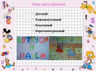 W C S b d E Y g H J K M L F o P Q t u R z l V x N Наш мультфильм Детский Разв