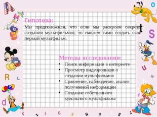 W C S b d E Y g H J K M L F o P Q t u R z l V x N Методы исследования: Поиск