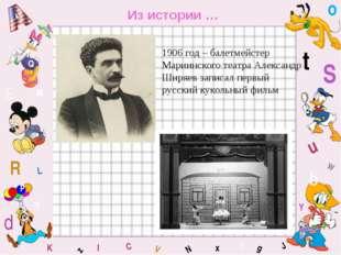 W C S b d E Y g H J K M L F o P Q t u R z l V x N Из истории … 1906 год – бал