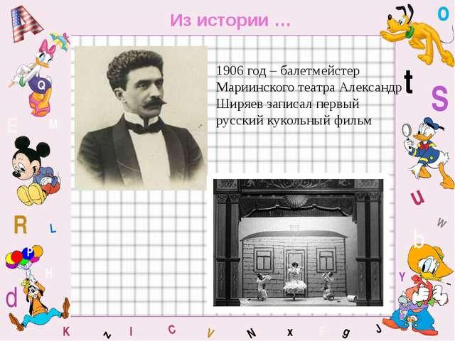 W C S b d E Y g H J K M L F o P Q t u R z l V x N Из истории … 1906 год – бал...