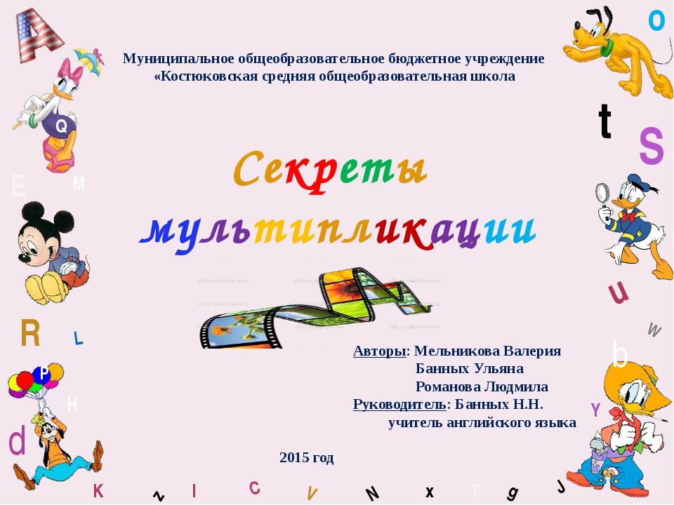 W C S b d E Y g H J K M L F o P Q t u R z l V x N Муниципальное общеобразоват...