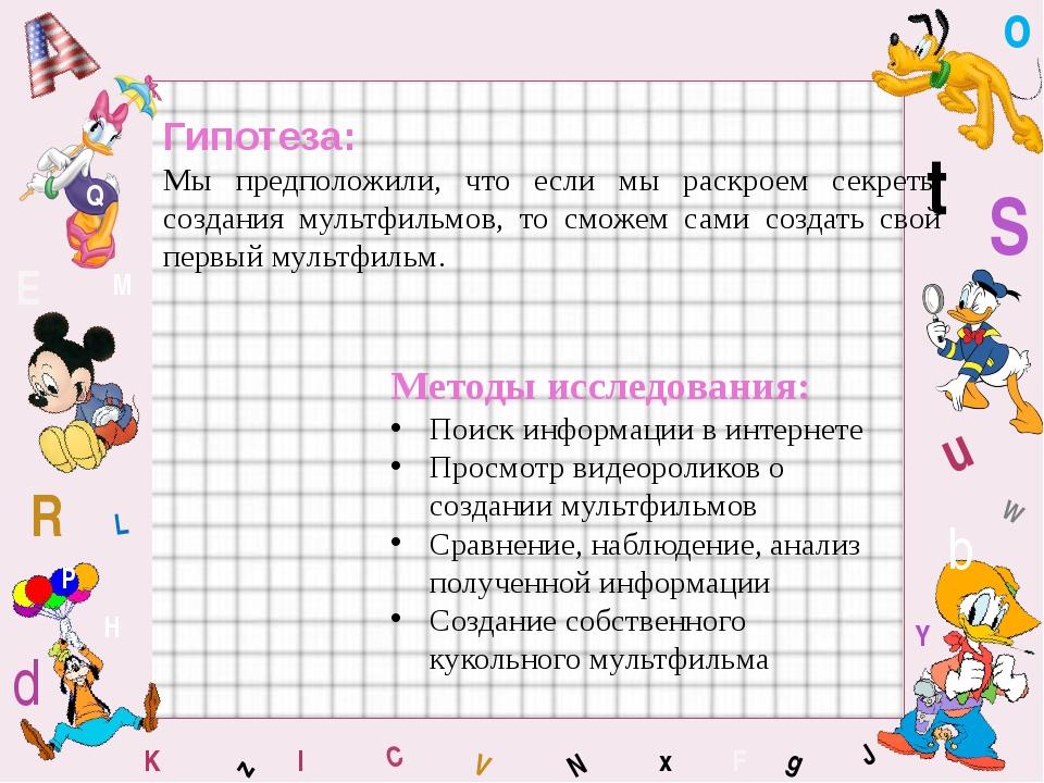 W C S b d E Y g H J K M L F o P Q t u R z l V x N Методы исследования: Поиск...