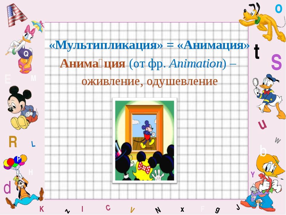W C S b d E Y g H J K M L F o P Q t u R z l V x N «Мультипликация» = «Анимац...