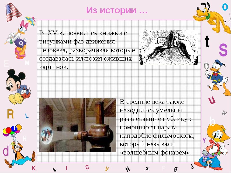W C S b d E Y g H J K M L F o P Q t u R z l V x N В XV в. появились книжки с...