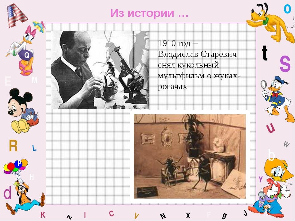 W C S b d E Y g H J K M L F o P Q t u R z l V x N Из истории … 1910 год – Вла...