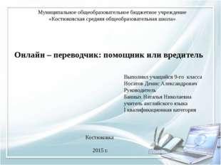 Муниципальное общеобразовательное бюджетное учреждение «Костюковская средняя
