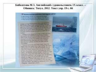 Биболетова М.З. Английский с удовольствием. IX класс. – Обнинск: Титул, 2012.