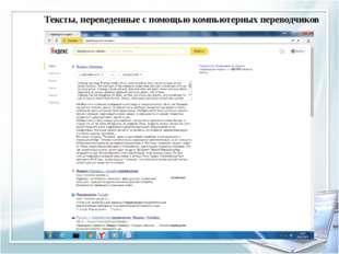 Тексты, переведенные с помощью компьютерных переводчиков