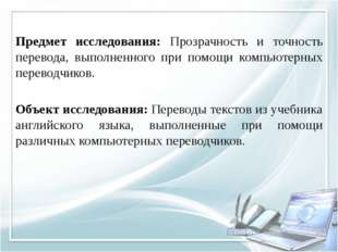 Предмет исследования: Прозрачность и точность перевода, выполненного при помо