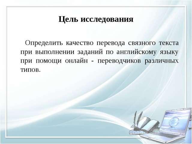 Цель исследования Определить качество перевода связного текста при выполнении...