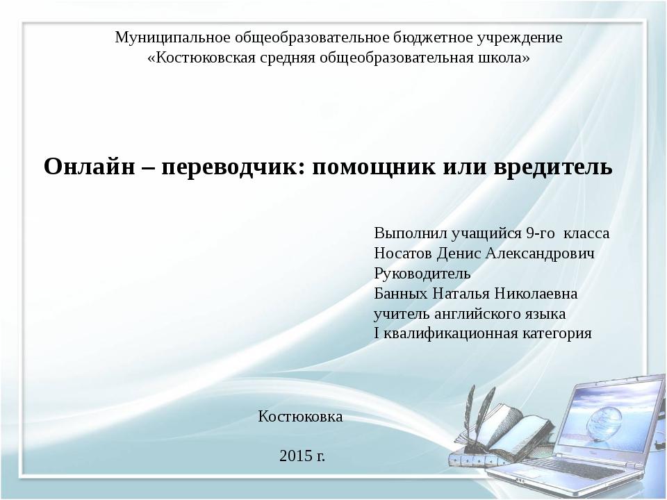 Муниципальное общеобразовательное бюджетное учреждение «Костюковская средняя...