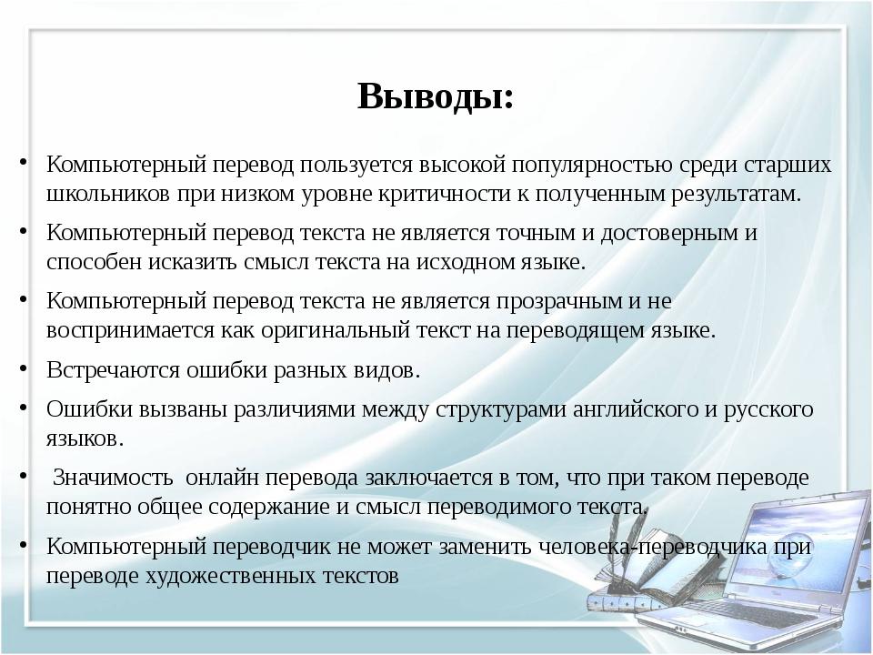 Выводы: Компьютерный перевод пользуется высокой популярностью среди старших ш...
