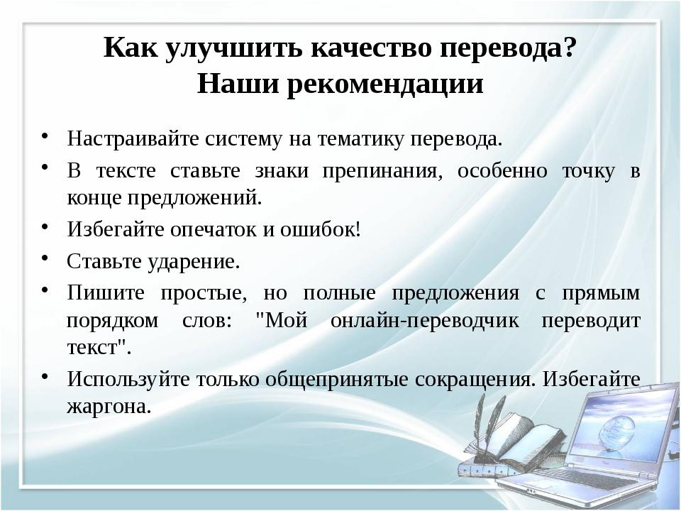 Как улучшить качество перевода? Наши рекомендации Настраивайте систему на тем...