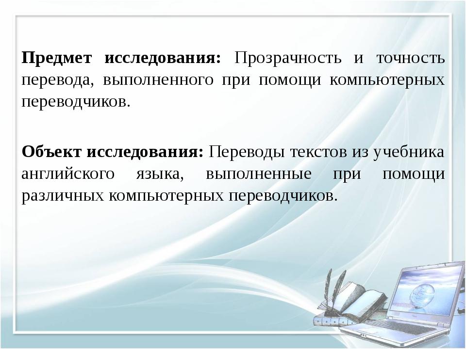 Предмет исследования: Прозрачность и точность перевода, выполненного при помо...