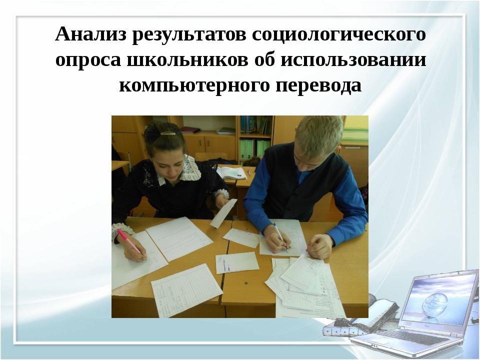 Анализ результатов социологического опроса школьников об использовании компью...
