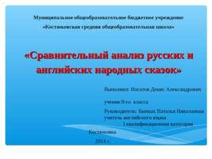 «Сравнительный анализ русских и английских народных сказок» Муниципальное общ