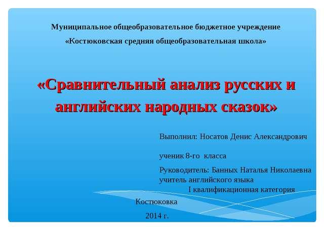 «Сравнительный анализ русских и английских народных сказок» Муниципальное общ...