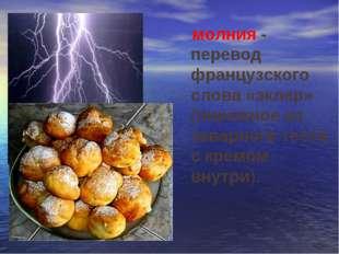 молния - перевод французского слова «эклер» (пирожное из заварного теста с к