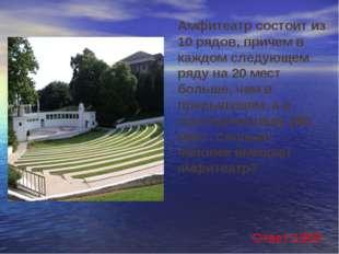 Амфитеатр состоит из 10 рядов, причем в каждом следующем ряду на 20 мест бол