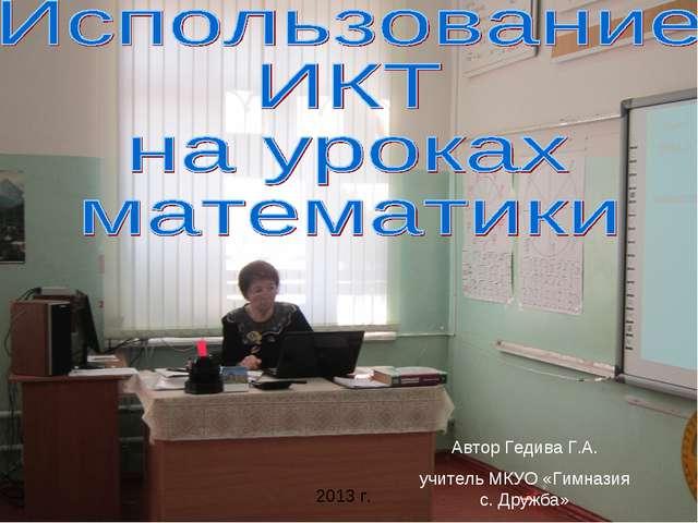 Автор Гедива Г.А. учитель МКУО «Гимназия с. Дружба» 2013 г.