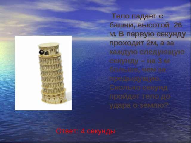 Тело падает с башни, высотой 26 м. В первую секунду проходит 2м, а за каждую...
