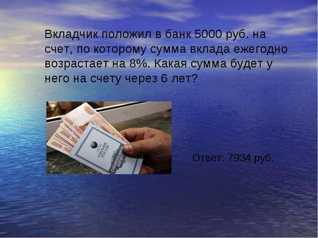 Вкладчик положил в банк 5000 руб. на счет, по которому сумма вклада ежегодно...