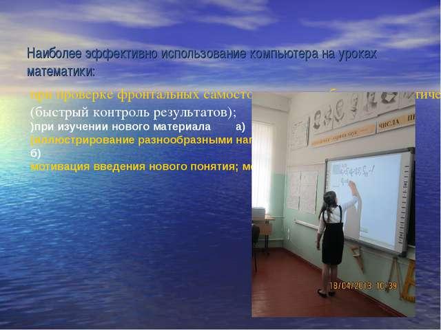 Наиболее эффективно использование компьютера на уроках математики: при провер...