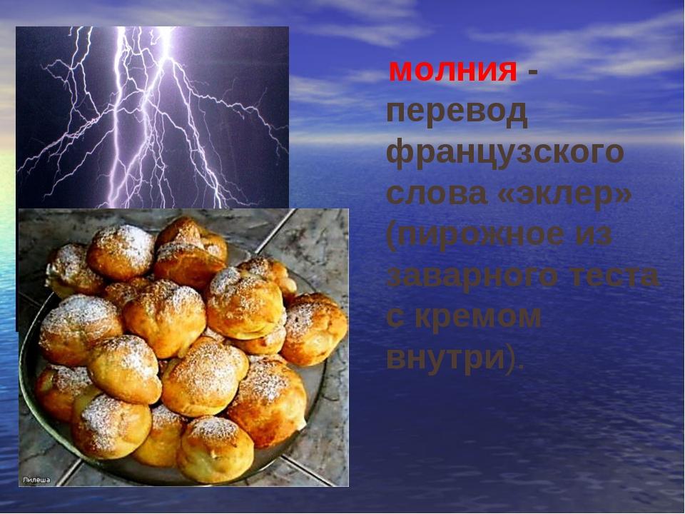 молния - перевод французского слова «эклер» (пирожное из заварного теста с к...