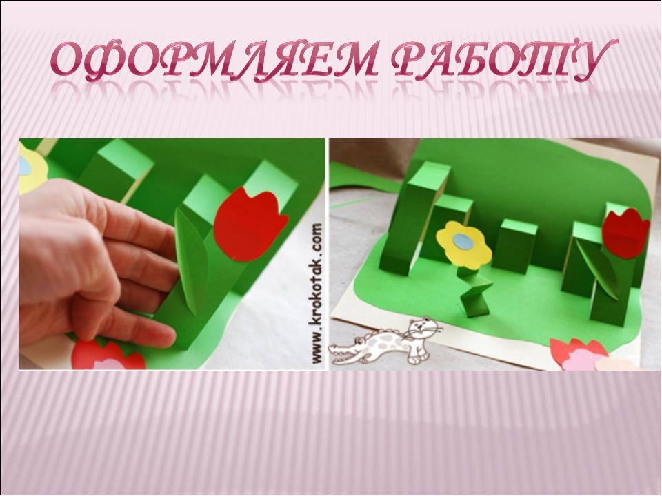 Урок по технологии открытка
