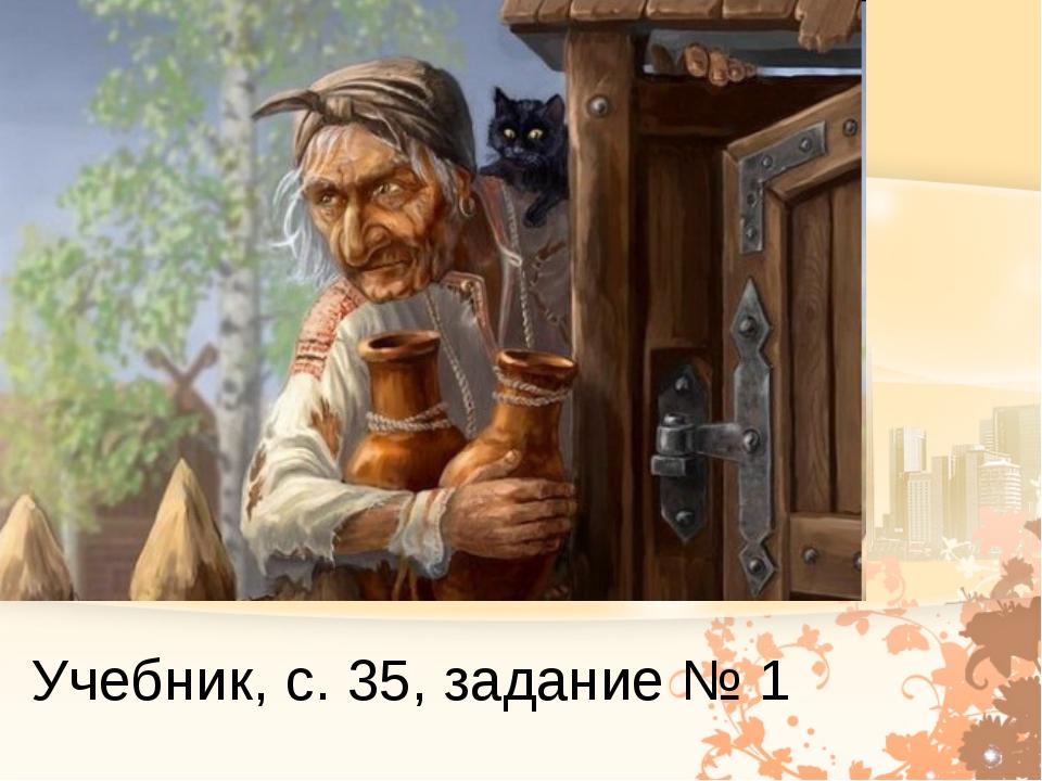 Учебник, с. 35, задание № 1