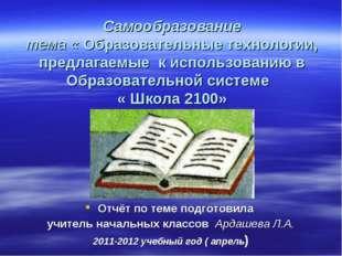 Самообразование тема « Образовательные технологии, предлагаемые к использован
