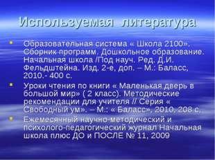 Используемая литература Образовательная система « Школа 2100». Сборник програ