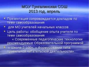 МОУ Тунгалинская СОШ 2013 год, апрель Презентация сопровождается докладом по