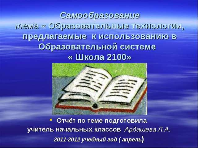 Самообразование тема « Образовательные технологии, предлагаемые к использован...