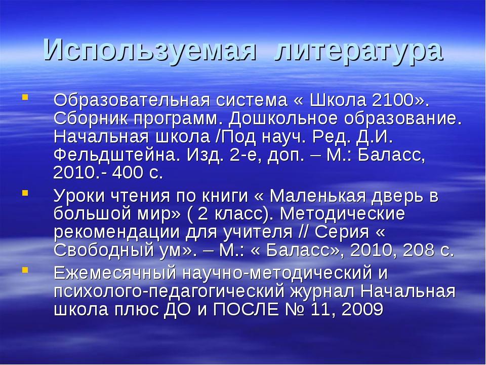 Используемая литература Образовательная система « Школа 2100». Сборник програ...