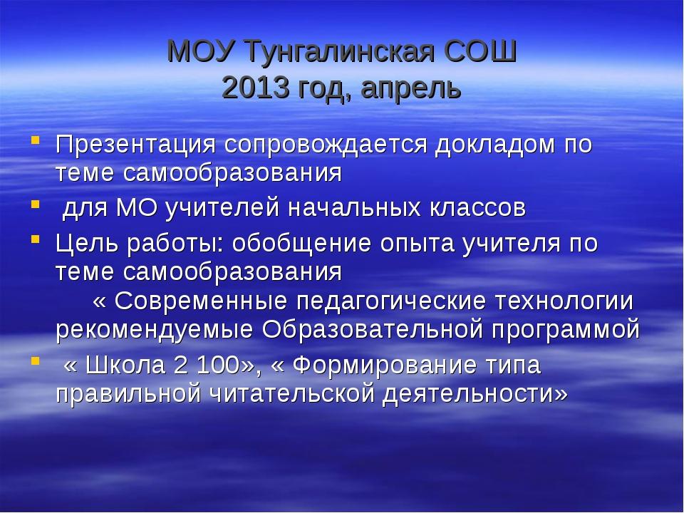 МОУ Тунгалинская СОШ 2013 год, апрель Презентация сопровождается докладом по...