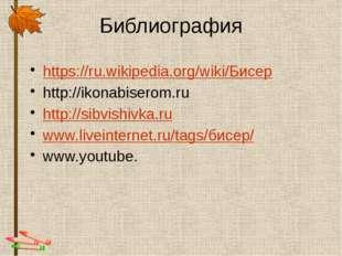 Библиография https://ru.wikipedia.org/wiki/Бисер http://ikonabiserom.ru http: