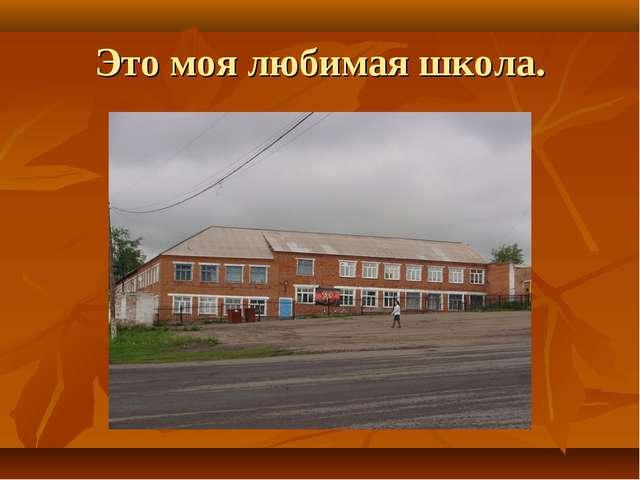 Это моя любимая школа.