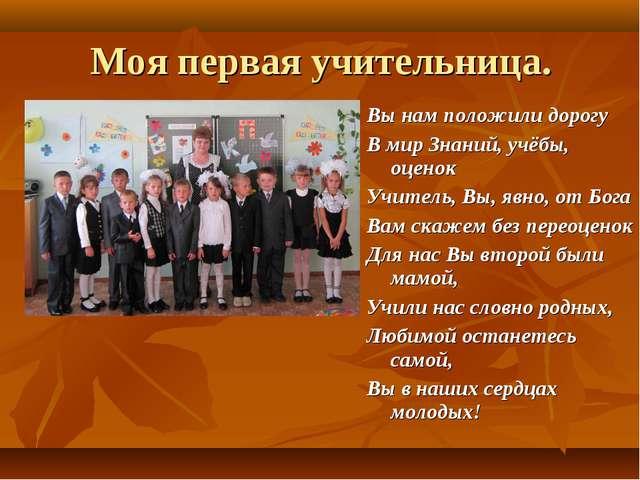 Моя первая учительница. Вы нам положили дорогу В мир Знаний, учёбы, оценок Уч...