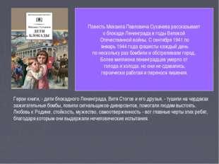 Повесть Михаила Павловича Сухачева рассказывает о блокаде Ленинграда в годы В