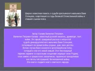 Широко известная повесть о судьбе крестьянского мальчика Вани Солнцева, осир