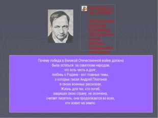 Почему победа в Великой Отечественной войне должна была остаться за советски